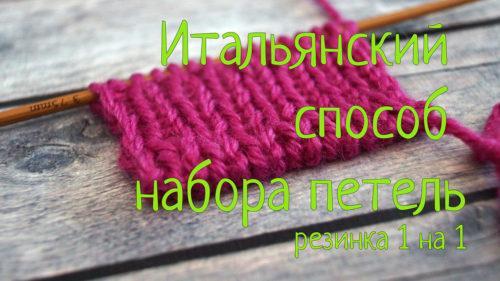 Уроки вязания: видео как связать резинку итальянским способом 1 на 1