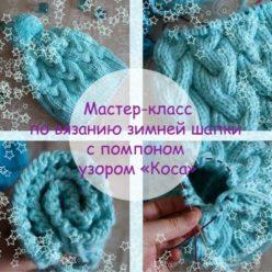 Вязание спицами. Мастер класс вязанной шапки с косами, pdf