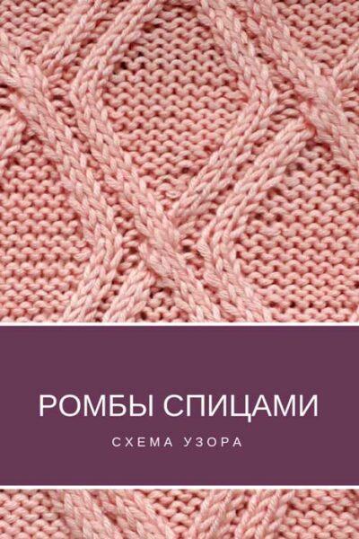Красивый узор спицами ромбы для шапки, снуда, шарфа, схема узора