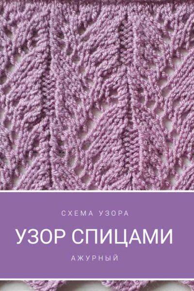 Красивый ажурный узор спицами для шарфа, палантина, схема узора