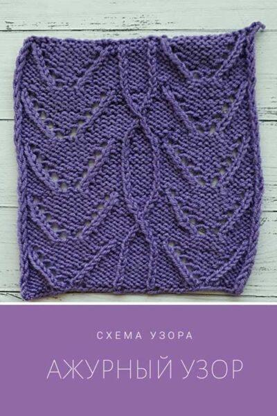 Красивый ажурный узор спицами для жакета, пуловера, шарфа, схема узора