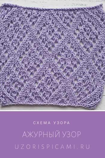 Красивый простой ажурный узор спицами для пуловера, топа, схема узора