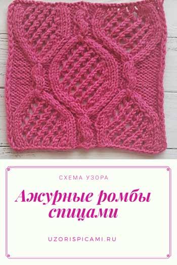 Красивые ажурные ромбы для пуловеры, схема узора
